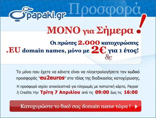 .EU domains μόνο με 2€ από το Papaki.gr